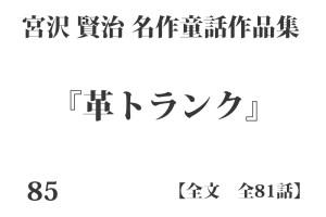 『革トランク』【全文】宮沢 賢治 名作童話作品集 全99話