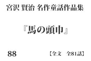 『馬の頭巾』【全文】宮沢 賢治 名作童話作品集 全99話
