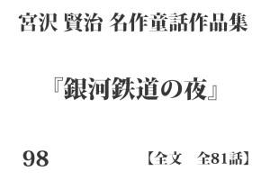 『銀河鉄道の夜』【全文】宮沢 賢治 名作童話作品集 全99話