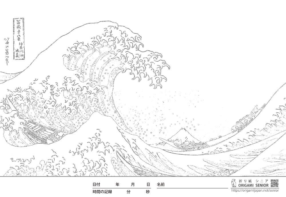 『大人の塗り絵 - 浮世絵 富嶽三十六景』- 無料プリント 高齢者の脳トレ&レク