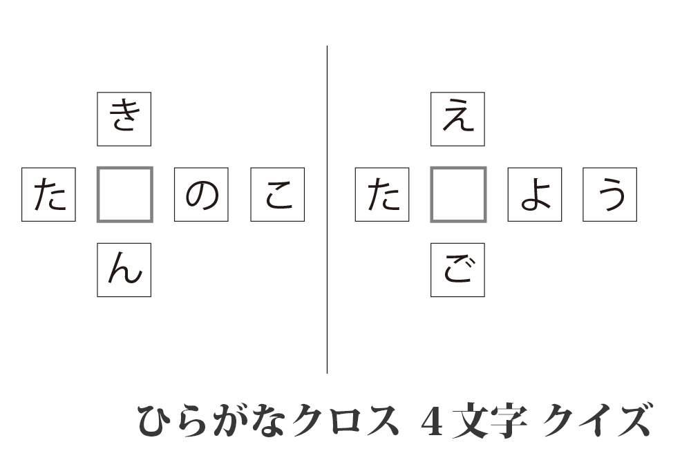 『ひらがな クロスワード【4文字】』