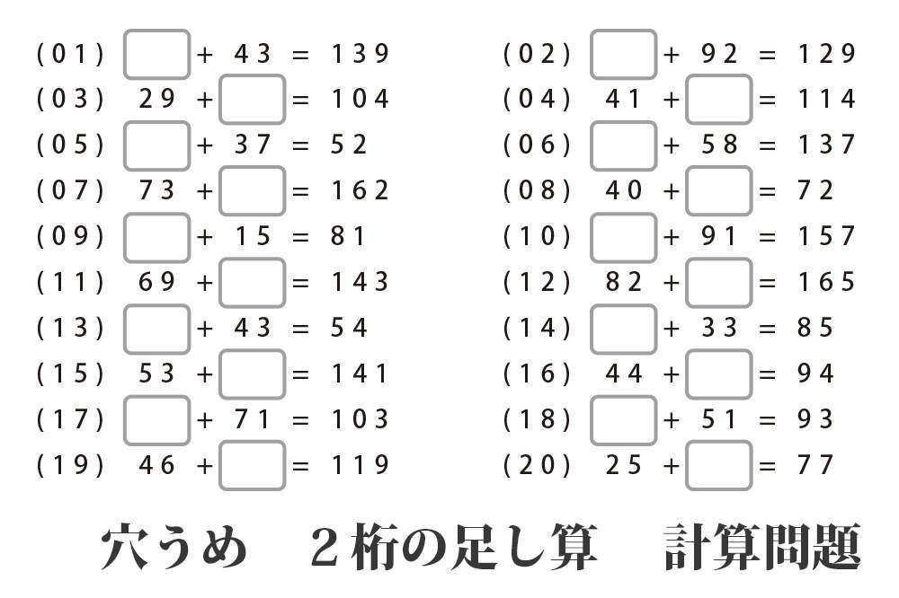 『穴うめ計算 - 2桁の足し算』- 無料プリント|高齢者の脳トレ&レクリエーション