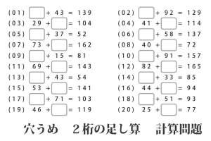 『穴うめ計算 - 2桁の足し算』- 無料プリント 高齢者の脳トレ&レクリエーション