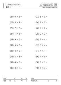 『一桁の掛け算100問』算数の計算問題 無料プリント
