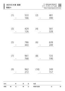 3桁-3桁の引き算 筆算4