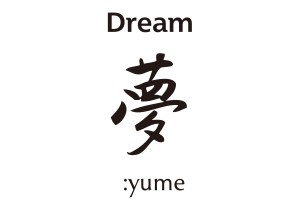 Dream / 夢 All free Download Japanese KANJI Design Art