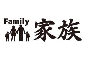 Family / 家族 All free Download Japanese KANJI Design Art