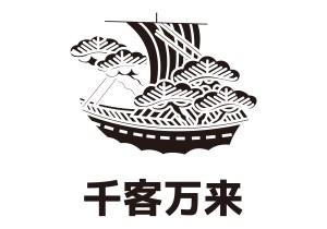 Flood of customers / 千客万来 Cool Japanese KANJI All Design Art free Download
