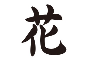 Flower / 花 cute Japanese KANJI All Design Art free Download