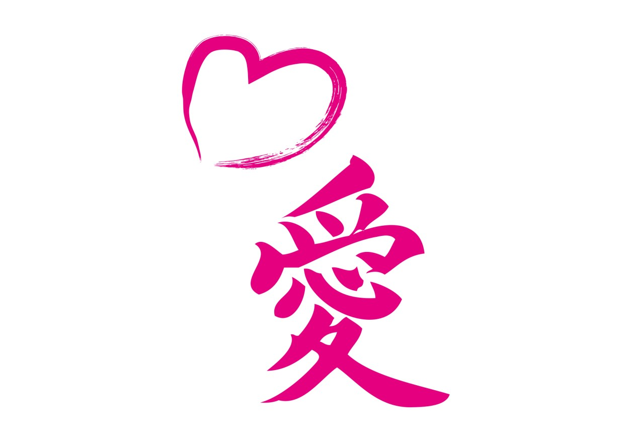 LOVE / 愛 part 2 All free Download Japanese KANJI Design Art