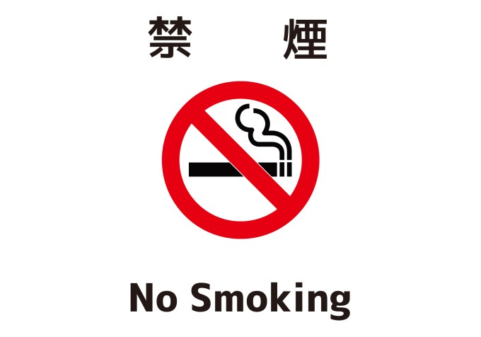 NO Smoking / 禁煙 Cool Japanese KANJI All Design Art free Download