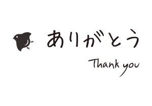 Thank you / ありがとう