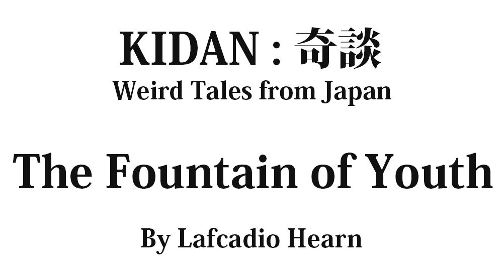 """""""The Fountain of Youth"""" KIDAN - Weird Tales from Japan Full text by Lafcadio Hearn"""
