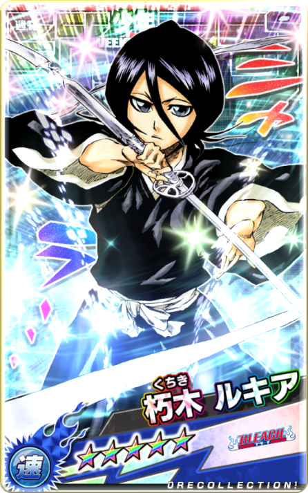 The Most Beautiful Zanpakuto - Rukia Kuchiki