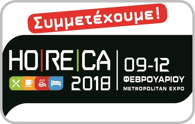 summetexoume-sti-horeca-2018-huge