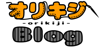 オリキジのブログ