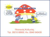38. tastroumfakiaxania