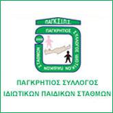 SyllogosPaidikon1