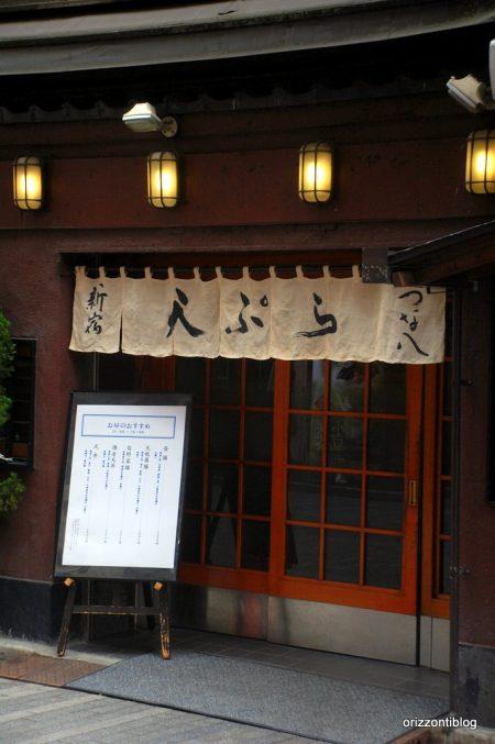 L'ingresso di Tsunahachi