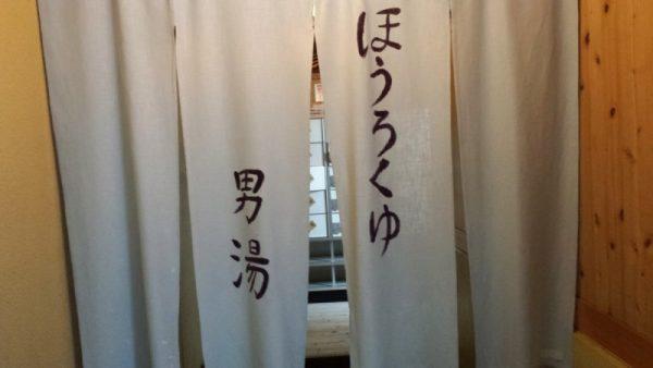 Kurama onsen, Kyoto