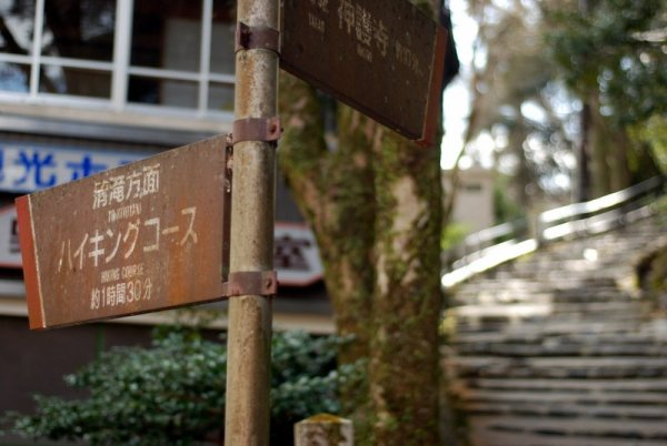 Le indicazioni per il sentiero verso Kiyotaki