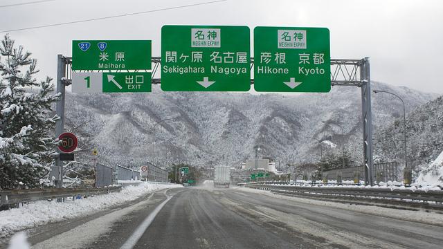 Autostrada giapponese