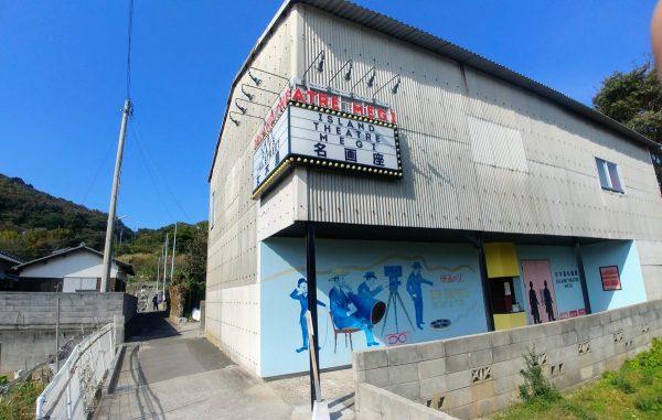 Il cinema di Megijima