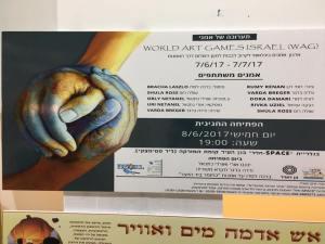 רומי רנן – ציירת ונשיאת WAG ישראל מספרת על האירגון