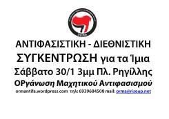 ΤΡΙΚΑΚΙ Ιμια 30 γεναρη_Page_2