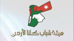 haea-shbab-logo99