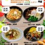 おろいちの野菜が関学の学食に!!