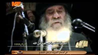 لآلئ ثمينة: الحياه الطاهرة هي هبة من الله .. 9 / 6 / 1999