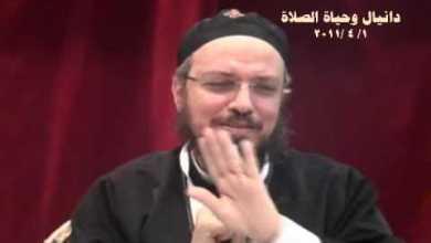 OrSoZoX CoM 40 دانيال وحياة الصلاة Daniel u0026 the life of prayer
