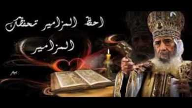 WwW OrSoZoX CoM المزامير مرتلة مزمور 131 فريق ابو فام Arabic Psalm 131