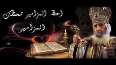 WwW OrSoZoX CoM المزامير مرتلة مزمور 132 فريق ابو فام Arabic Psalm 132