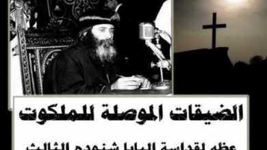 الضيقات الموصلة للملكوت عظه للبابا شنوده الثالث Tribulations Pope Shenouda III 2
