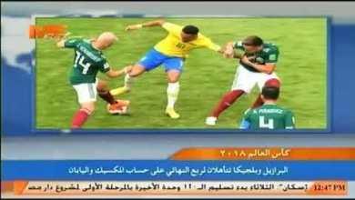 أخبار مي سات .. رياضة .. البرازيل وبلجيكا تتأهلان لربع النهائي على حساب المكسيك واليابان