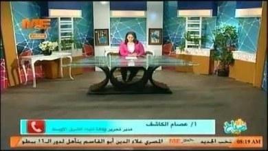 برنامج صباح مي .. الجزء الثاني .. الفقرة الإخبارية