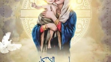 الفرح لك يا والدة الاله