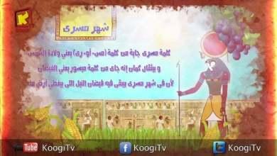 الشهور القبطية - شهر مسرى - الجزء الأول - قناة كوجي القبطية الارثوذكسية للاطفال
