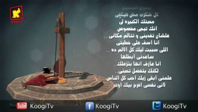 تأمل و صلاة أطفال - الجمعة العظيمة - قناة كوجى القبطية الأرثوذكسية للأطفال