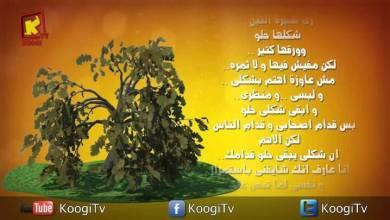 تأمل و صلاة أطفال - شجرة التين - اثنين البصخة - قناة كوجى القبطية الأرثوذكسية للأطفال