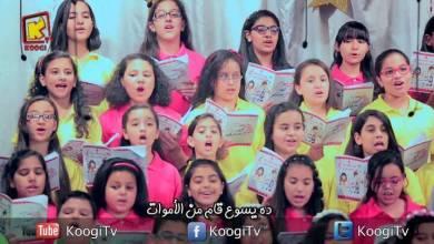 ترنيمة معنى العيد - كورال مارمرقس - قناة كوجي القبطية الارثوذكسية للاطفال