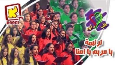 ترنيمة يا مريم يا أمنا -كورال قلب داود - قناة كوجى القبطية الأرثوذكسية للأطفال