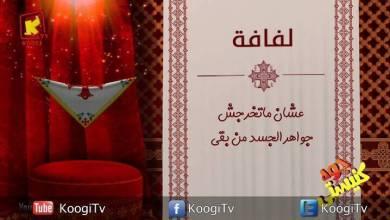 جوه كنيستى - 15 - اللفافة - قناة كوجى القبطية الأرثوذكسية للأطفال