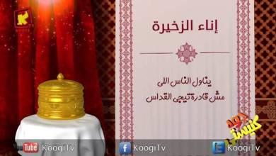 جوه كنيستى - 21 - إناء الذخيرة - قناة كوجى القبطية الأرثوذكسية للأطفال