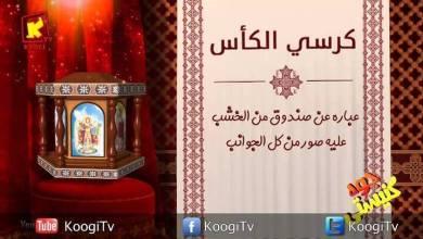 جوه كنيستى - 3 - كرسى الكاس- قناة كوجى القبطية الأرثوذكسية للأطفال