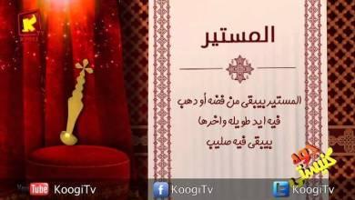 جوه كنيستى - 4 - المستير - قناة كوجى القبطية الأرثوذكسية للأطفال