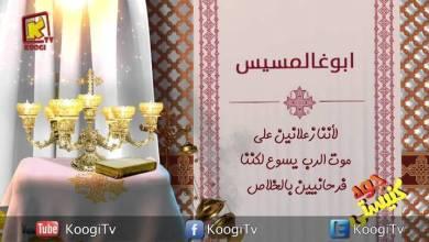 جوه كنيستى - 11 - سبت الفرح - قناة كوجى القبطية الأرثوذكسية للأطفال