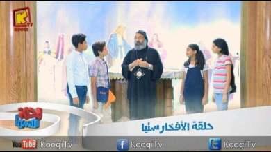 رحلة للسما - حلقه 12 - التناول - الأنبا رافائيل - قناة كوجى القبطية الأرثوذكسية للأطفال
